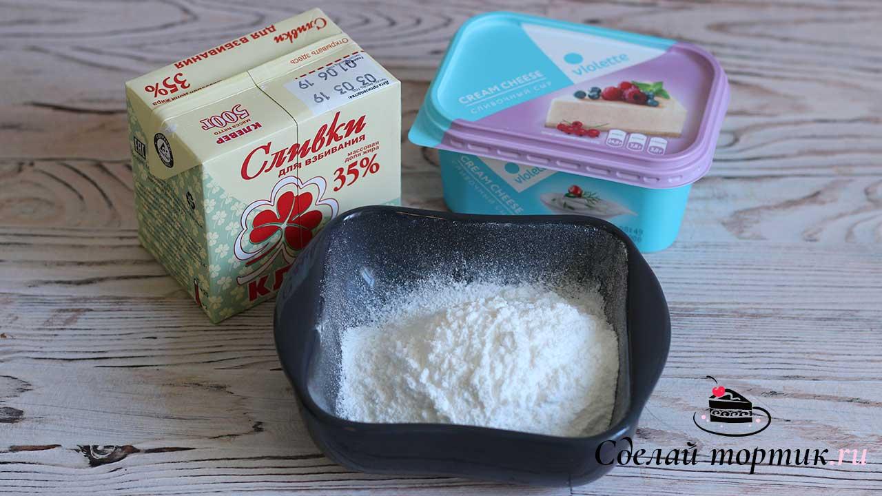 """Ингредиенты для крема """"Чиз"""" на сливках"""