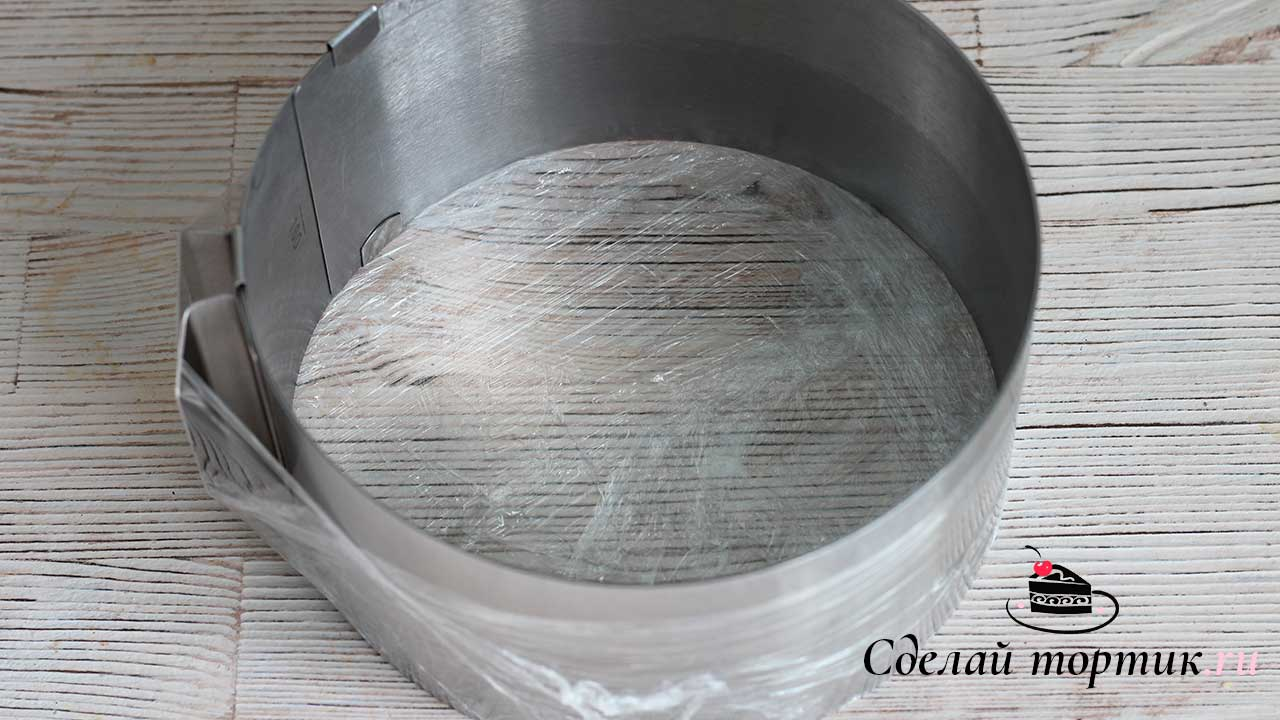 Кольцо для выпечки или форму резак, раздвижное кольцо обматываем с одной стороны пищевой пленкой.