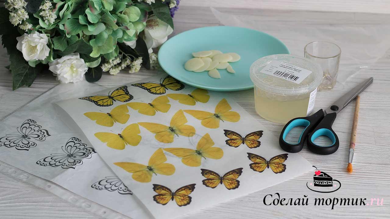 Всё что потребуется для изготовления бабочек для декора торта