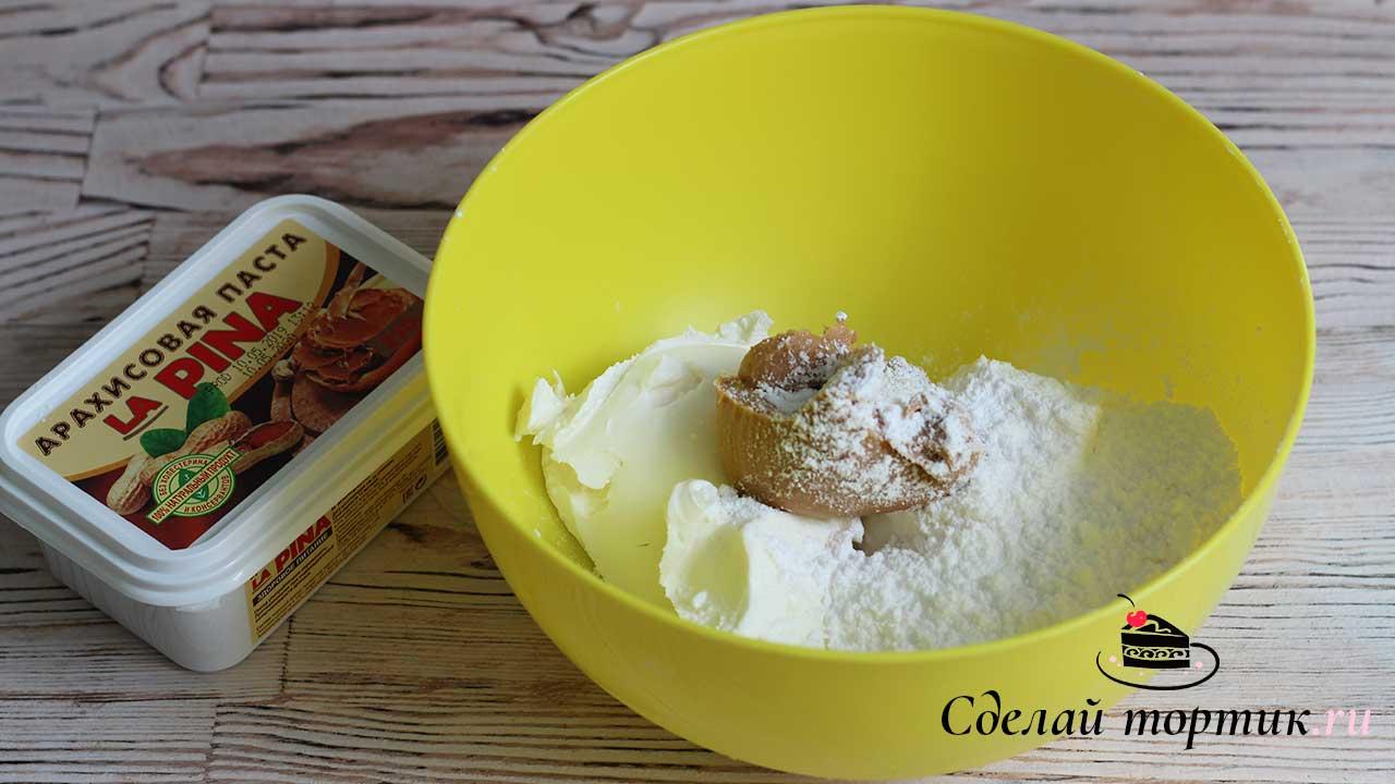 В чаше смешиваем охлажденный творожный сыр, сахарную пудру и арахисовую пасту.