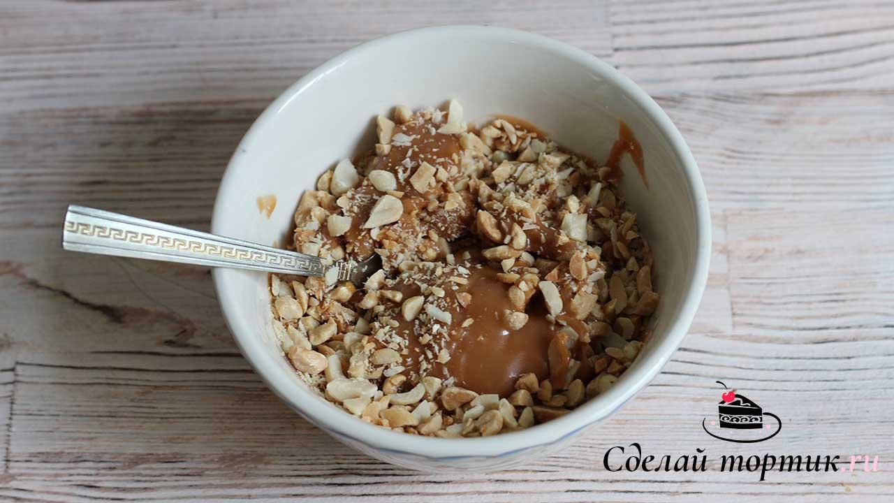 Соленый арахис рубим ножом и перемешиваем с карамелью.