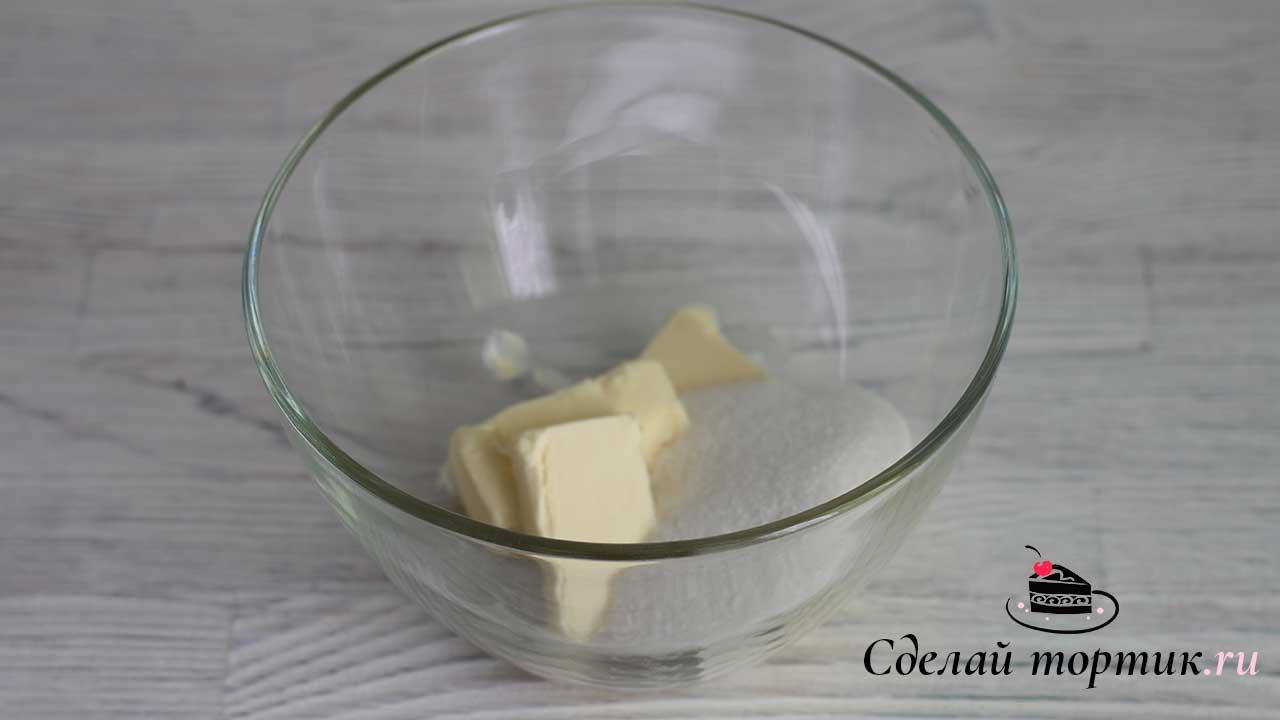 Сливочное масло комнатной температуры и сахар взбиваем миксером на высокой скорости 2-3 минуты.