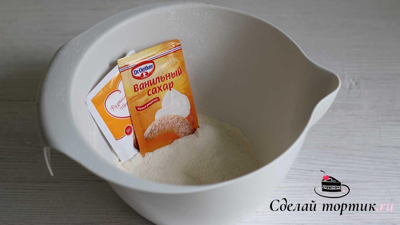 В чаше смешиваем просеянную муку, разрыхлитель и ванильный сахар.