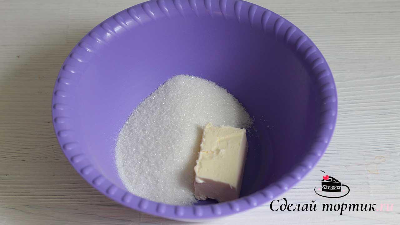 В отдельной чаше соединяем сахар и мягкое сливочное масло перемешиваем венчиком до однородности.