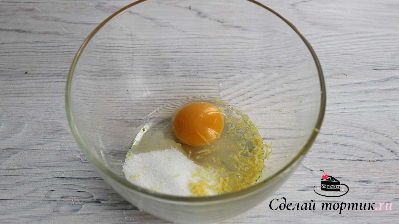 В чаше смешиваем яйцо, сахар и цедру лимона.