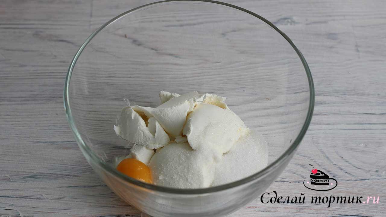 В чаше смешиваем творожный сыр, сахар и желток, перемешиваем.