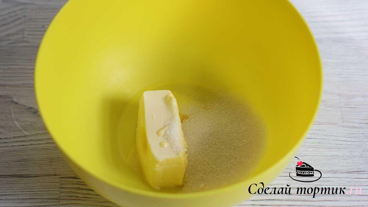 В чаше смешиваем сливочное масло и сахар, взбиваем на высокой скорости миксера 2-3 минуты.