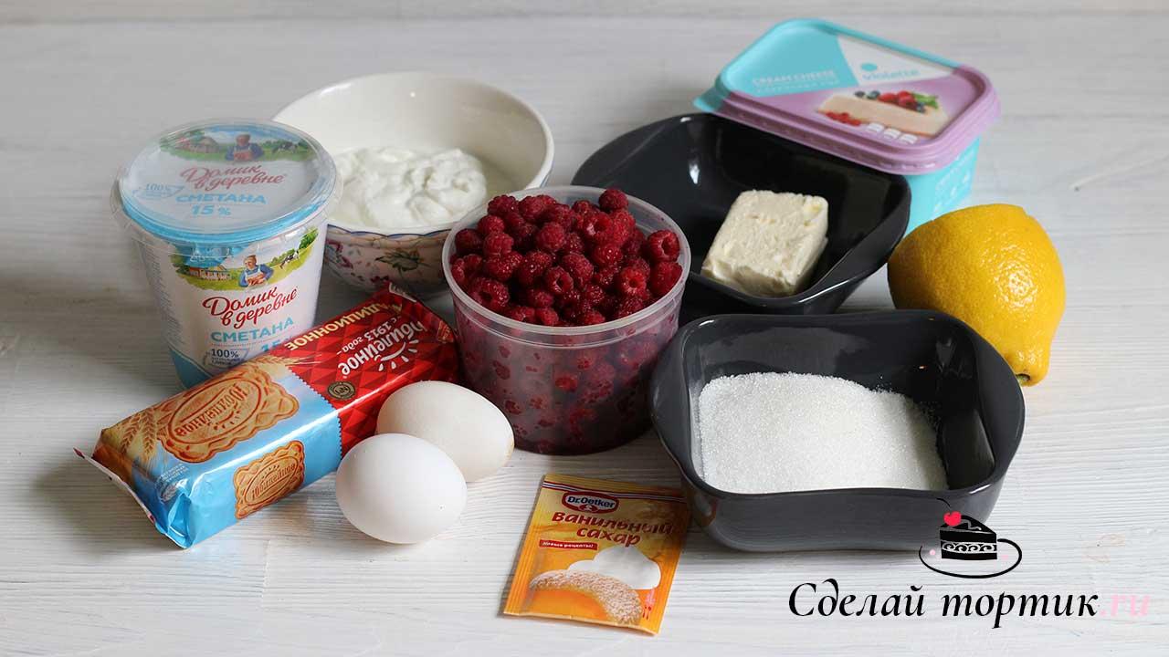 Ингредиенты для Мини Чизкейки с малиновым конфитюром