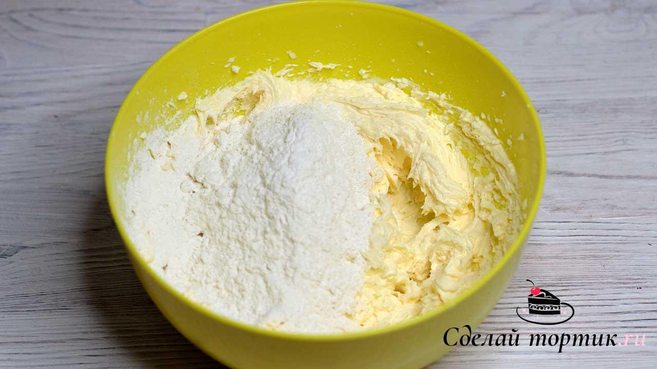 Муку просеиваем, соединяем с разрыхлителем, добавляем частями к сливочной массе и замешиваем тесто.