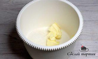 В чаше смешиваем мягкое сливочное масло комнатной температуры с сахаром и взбиваем миксером 4 - 5 минут.