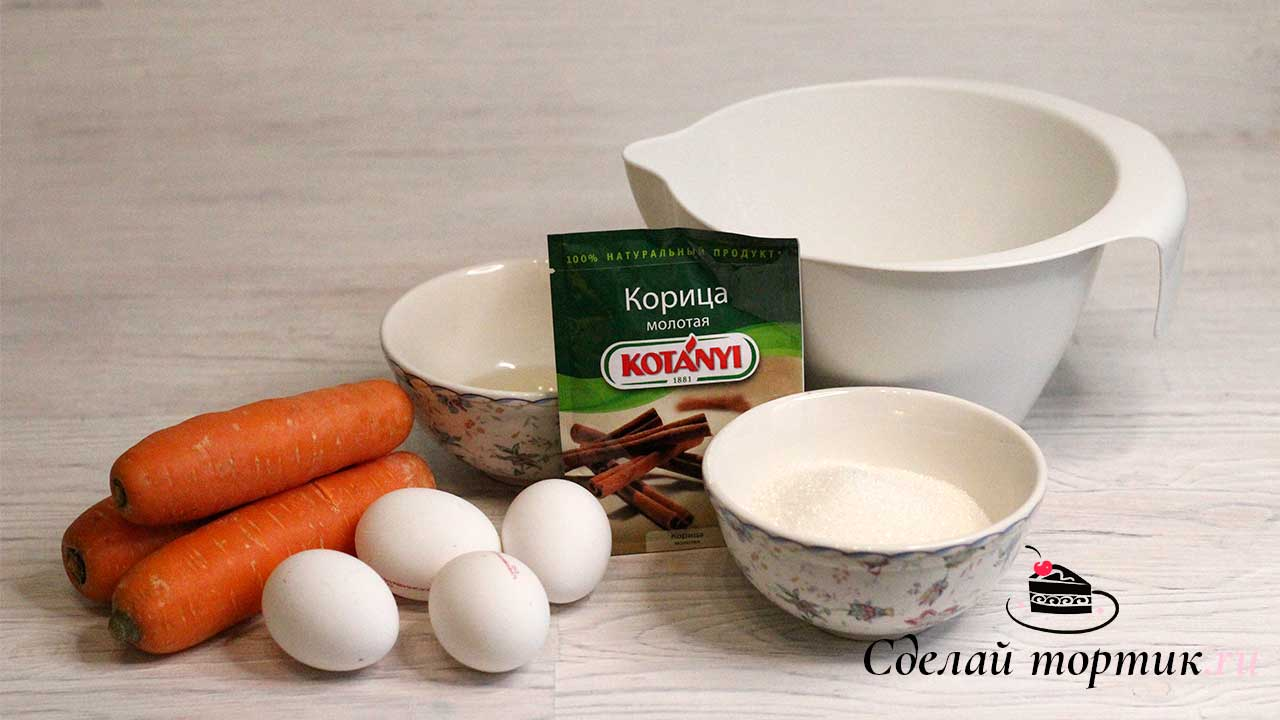 "Ингредиенты на морковный пирог ""Классический"""