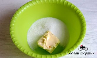 В чаше смешиваем сахар и мягкое сливочное комнатной температуры.