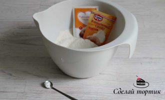 В чаше смешиваем сухие ингредиенты просеянную муку, разрыхлитель, ванильный сахар, соль,соду и перемешиваем.