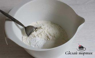 В чаше смешиваем все сухие ингредиенты: просеянную муку, сахар и разрыхлитель.