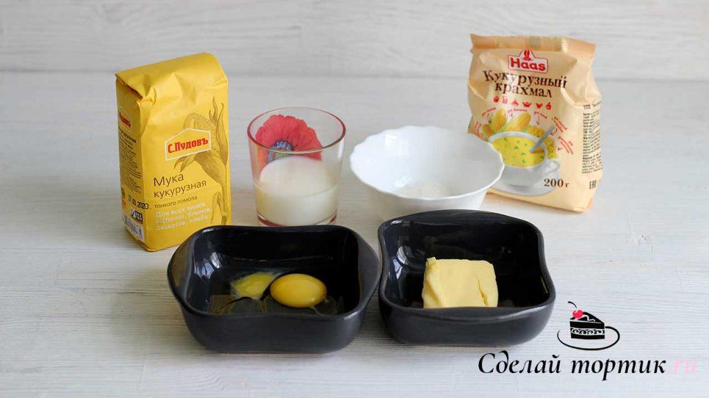 Ингредиенты для кукурузного печенья