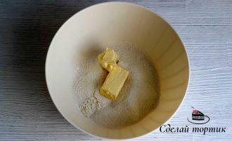 В чаше смешиваем мягкое сливочное масло, муку, соду, разрыхлитель и сахар.