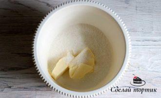В чаше смешиваем сахарный песок и мягкое сливочное масло.