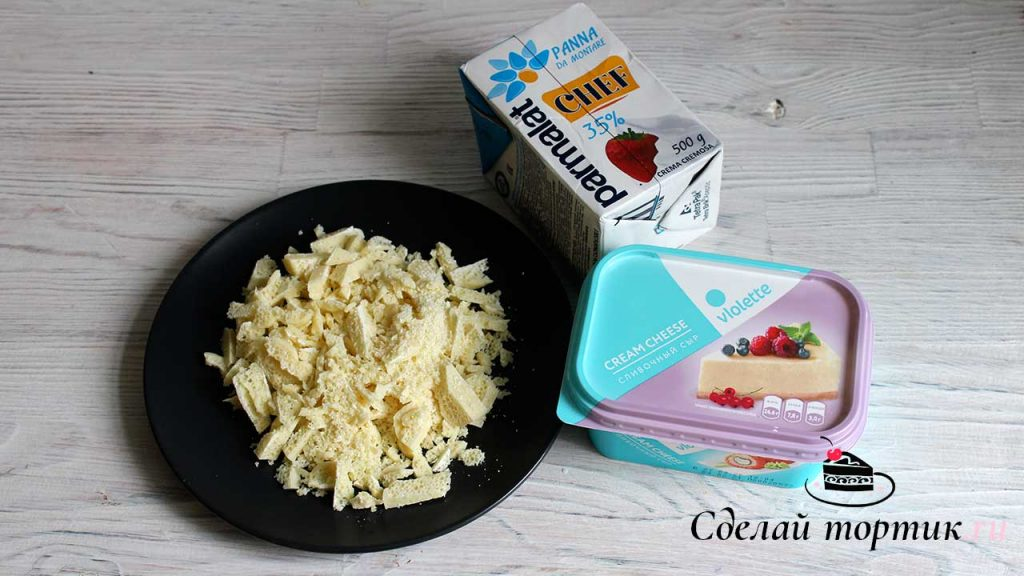 """Ингредиенты для крема """"Чиз"""" на белом шоколаде"""