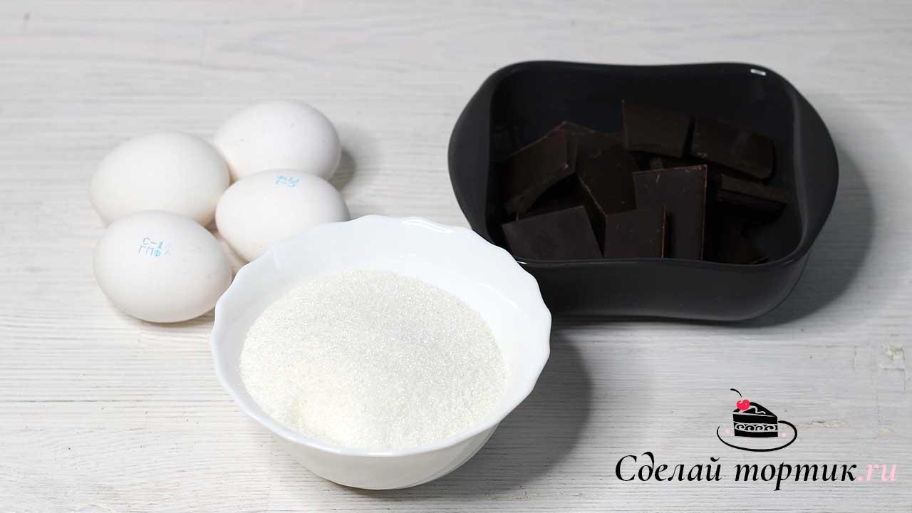 Ингредиенты для шоколадного безе